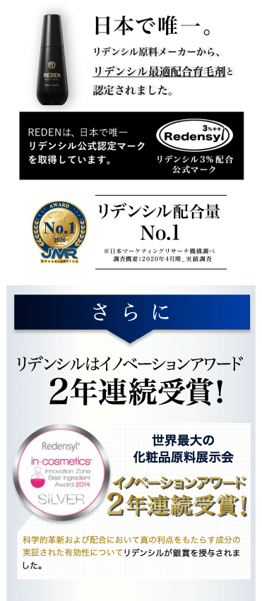 REDENは日本で唯一リデンシル公式認定マークを取得しています。