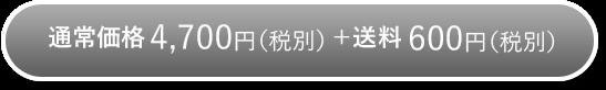 通常価格4,700円(税別)+送料600円(税別)