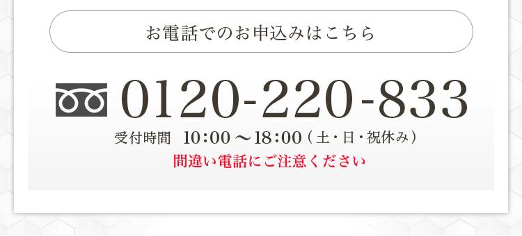 お電話はこちら:0120-220-833