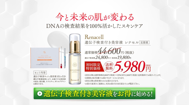 遺伝子検査付き美容液 レナセル定期便44,600円→5,980円送料無料 遺伝子検査付き美容液をお得に始める!