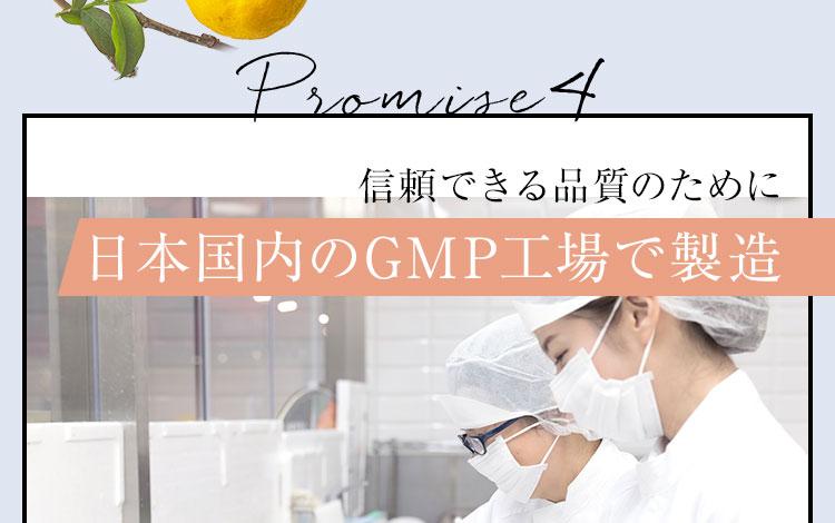 信頼できる品質のために日本国内のGMP工場で製造