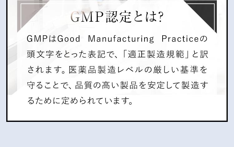 GMP認定とは?