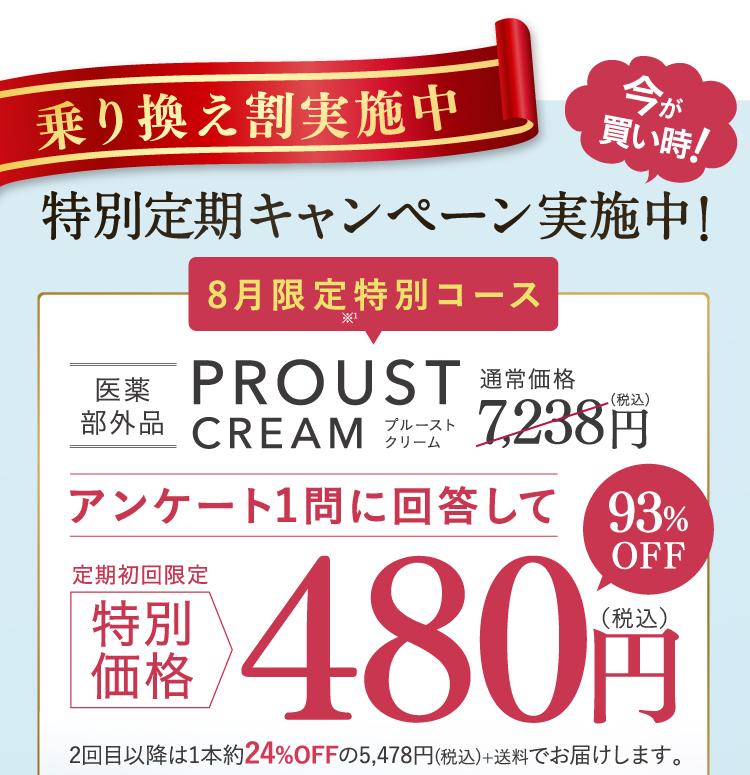 初めての方限定特別キャンペーン実施中!約86%OFFの980円。初回送料無料。