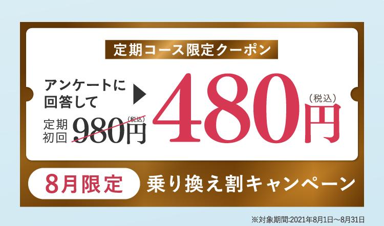 クーポンコードで500円引き