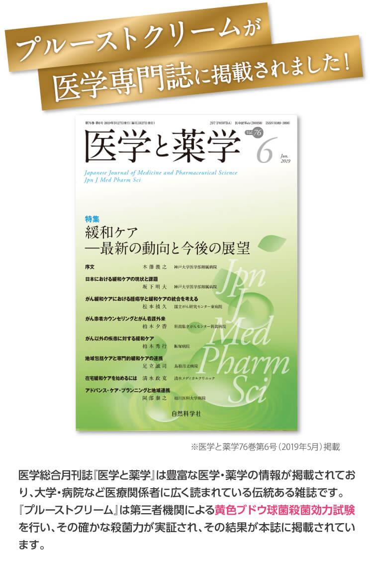 プルーストクリームが医学誌「医学と薬学」に掲載されました。