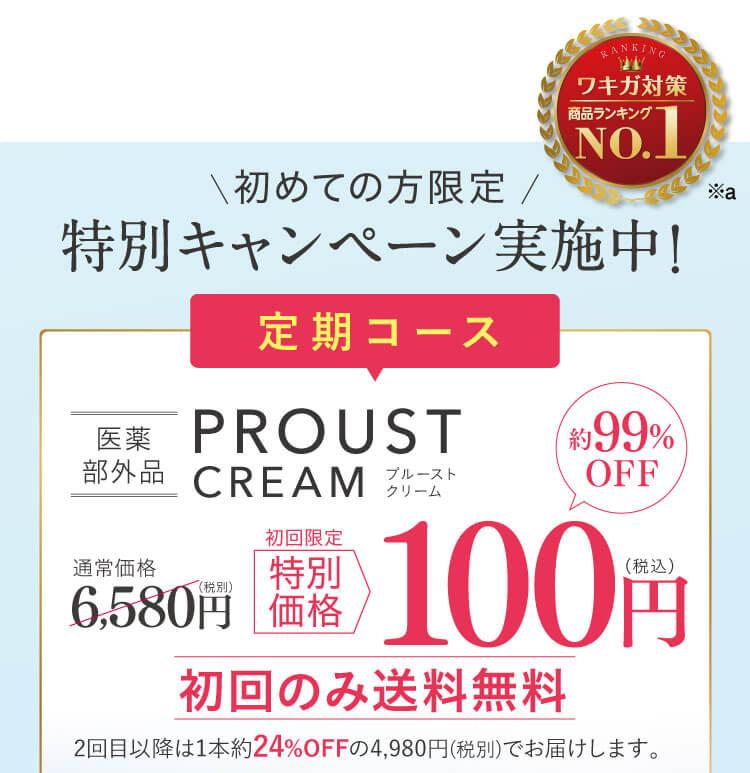 初めての方限定特別キャンペーン実施中!約99%OFFの100円。初回送料無料。