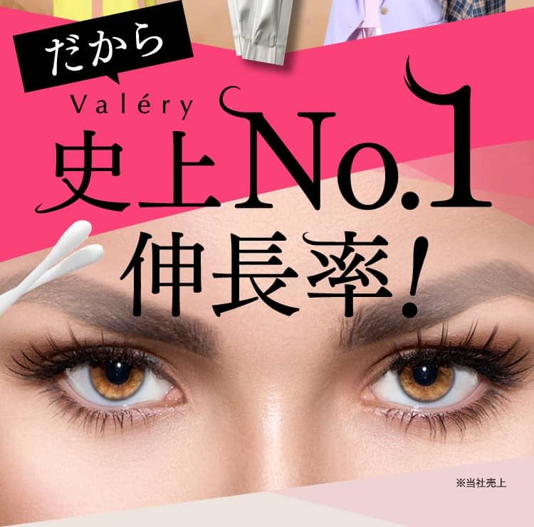 Valery(ヴァレリーまつ毛美容液)大変ご好評のため予約販売受付中