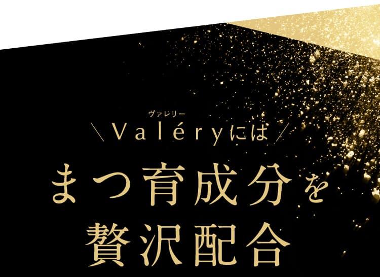 Valery(ヴァレリー)にはまつ育成分を贅沢配合