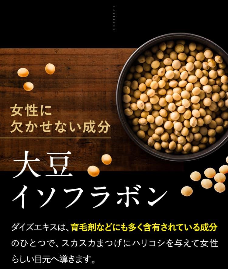 女性に欠かせない成分。大豆イソフラボン。