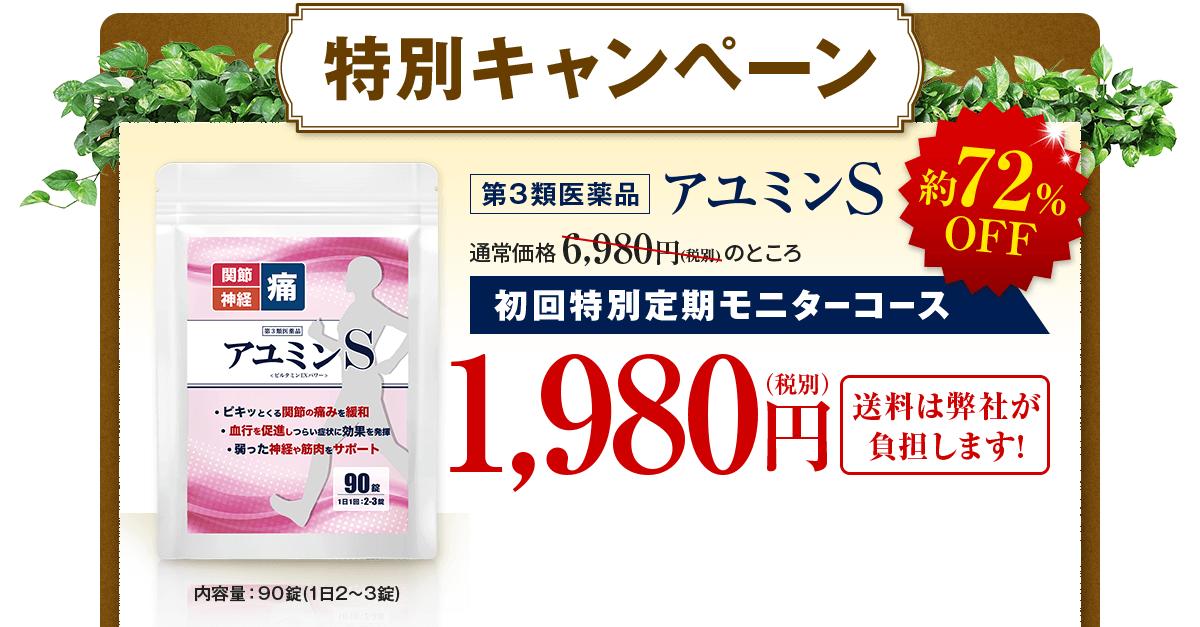 アユミンS 特別キャンペーン