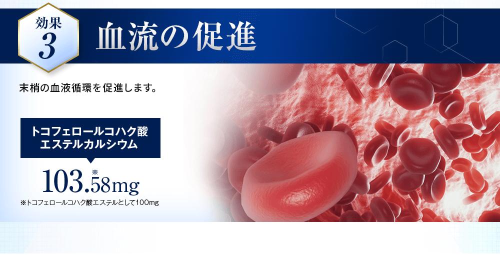 血行を促進する
