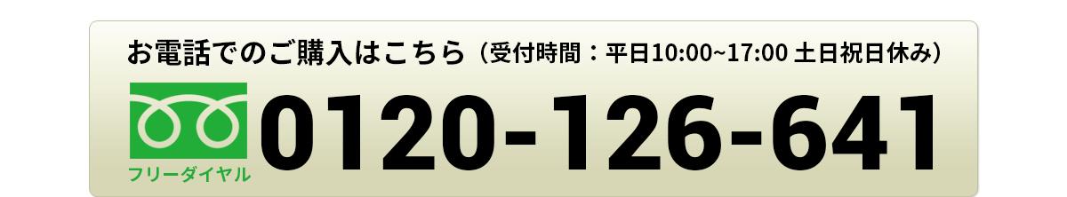 0120-126-641