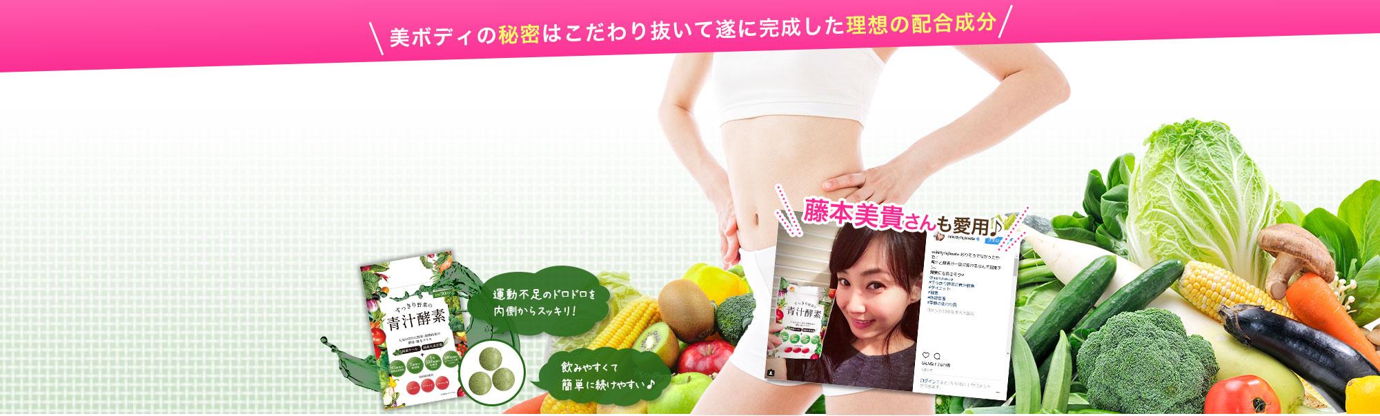 すっきり野菜の青汁酵素の初回無料!特別モニターを募集しています!
