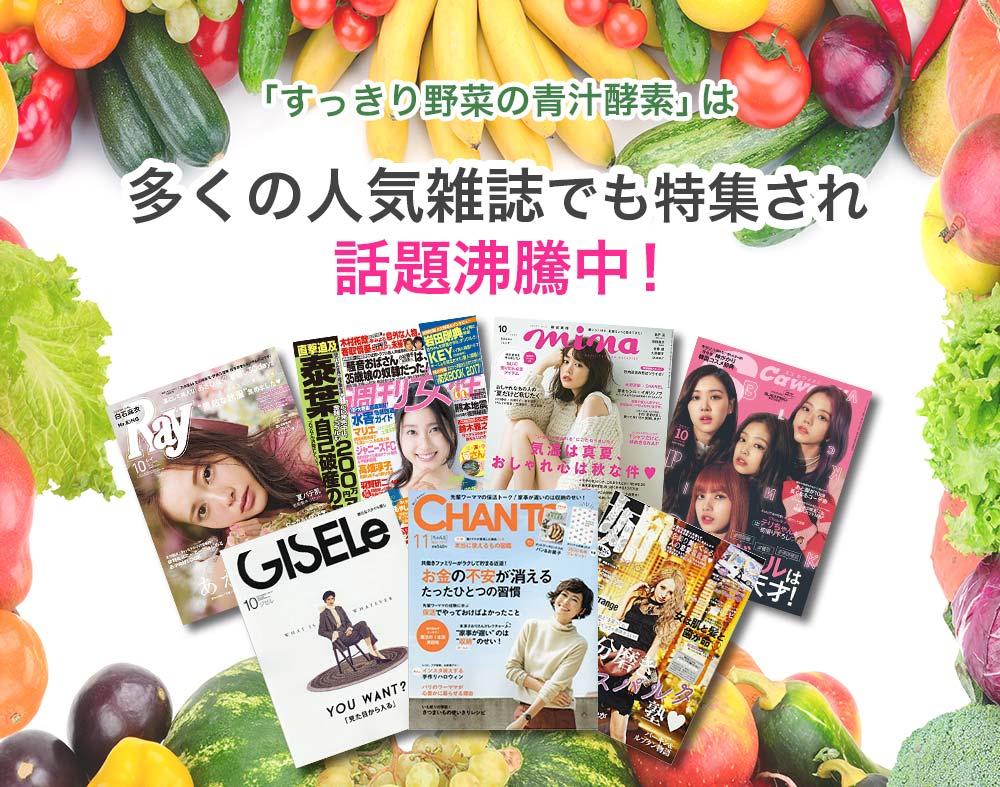 「すっきり野菜の青汁酵素」は多くの人気雑誌でも特集され話題沸騰中!