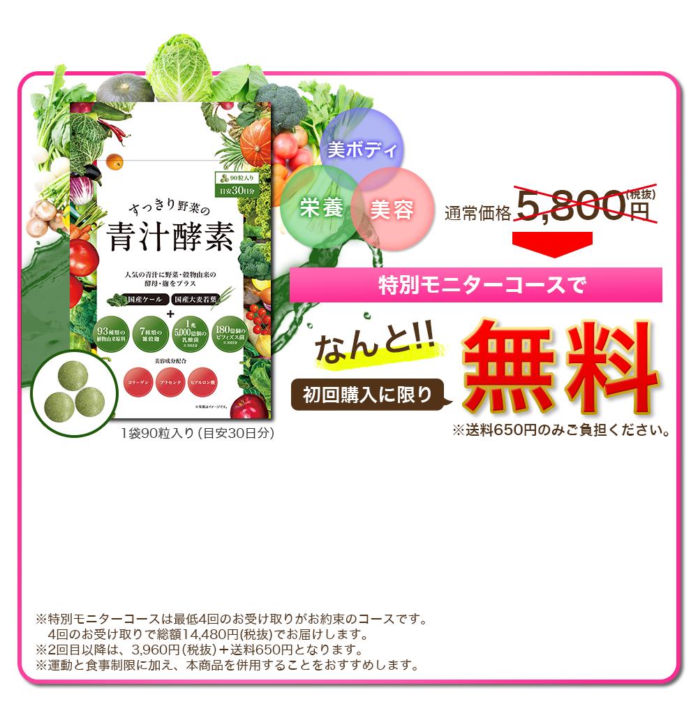すっきり野菜の青汁酵素 通常5,800円が特別モニターコースで初回購入に限り無料!