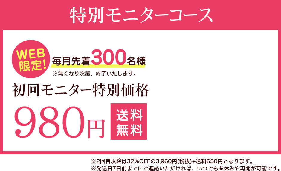 WEB限定!!!送料無料。毎月先着300名様、初回980円モニター