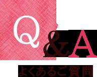 Q & A「よくあるご質問」