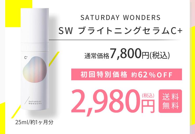 SATURDAYS WONDERS SW ブライトニングセラムC+