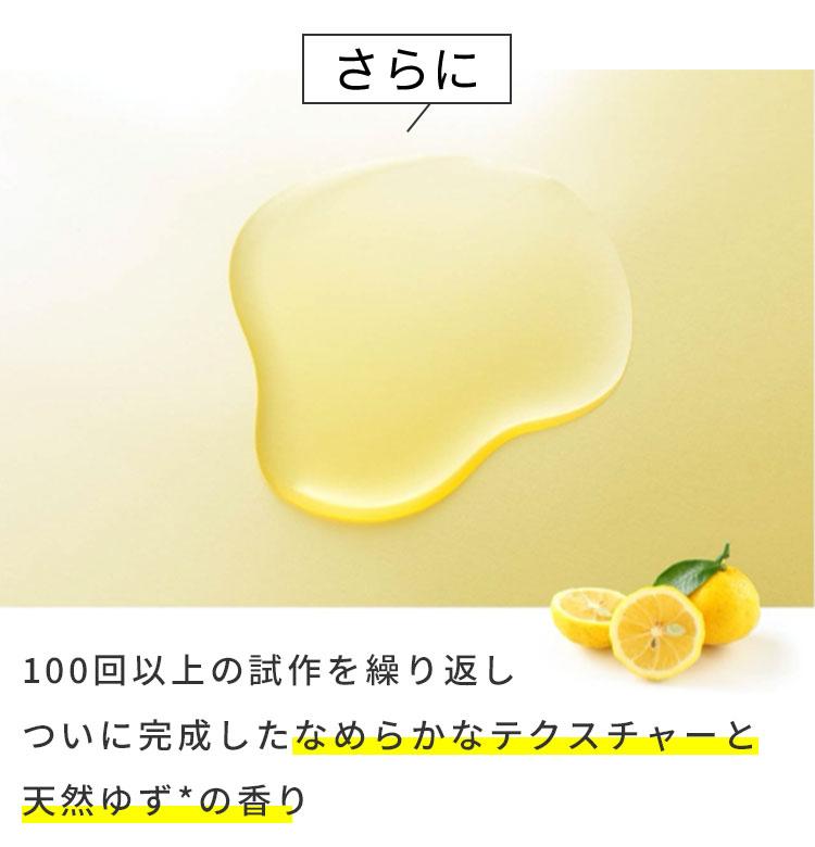 さらに 100回以上の試作を繰り返しついに完成したなめらかなテクスチャーと天然ゆずの香り