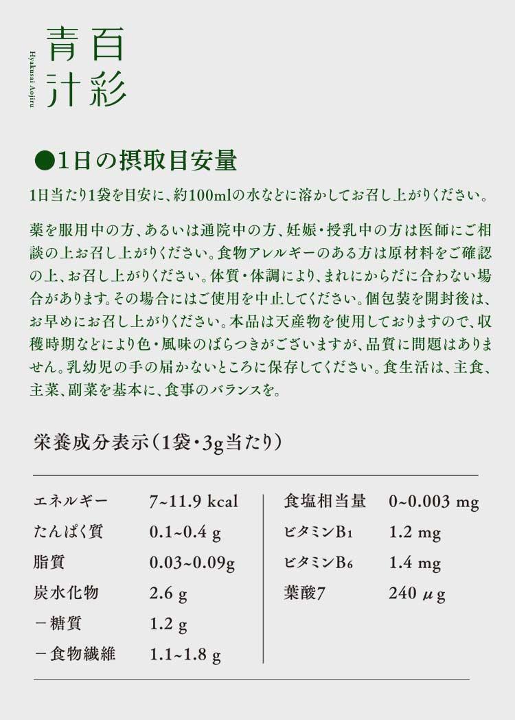 1日の摂取目安量 1日あたり1袋を目安に、約100mlの水などに溶かしてお召し上がりください。