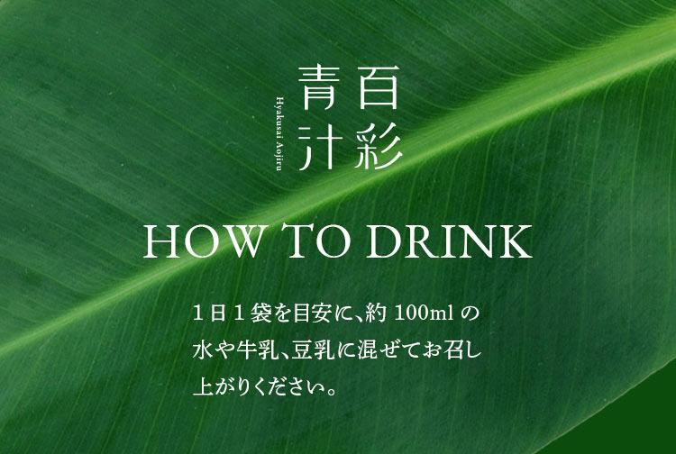 HOW TO DRINK 1日1袋を目安に、約100mlの水や牛乳、豆乳に混ぜてお召し上がりください。