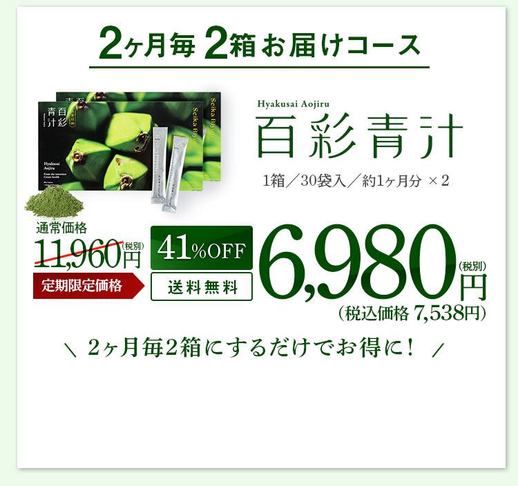 2ヶ月毎2箱お届けコース 通常価格11,960円(税別)が41%OFFの6,980円(税別)(税込価格7,538円)送料無料