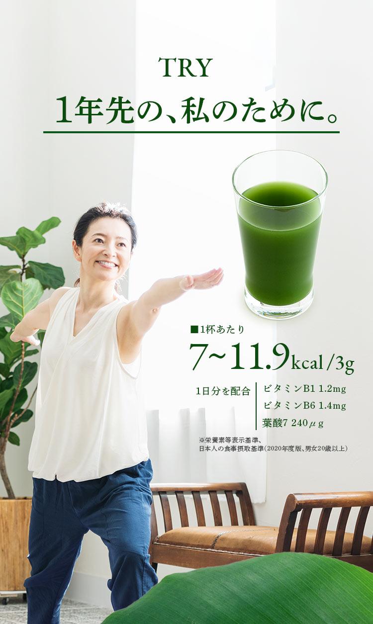 try 1年先の、私のために。 ■1杯あたり7~11.9kcal / 3g 1日分を配合、ビタミンB1 1.2mg、ビタミンB6 1.4mg、葉酸7 240μg ※栄養素等表示基準、 日本人の食事摂取基準(2020年度版、男女20歳以上)