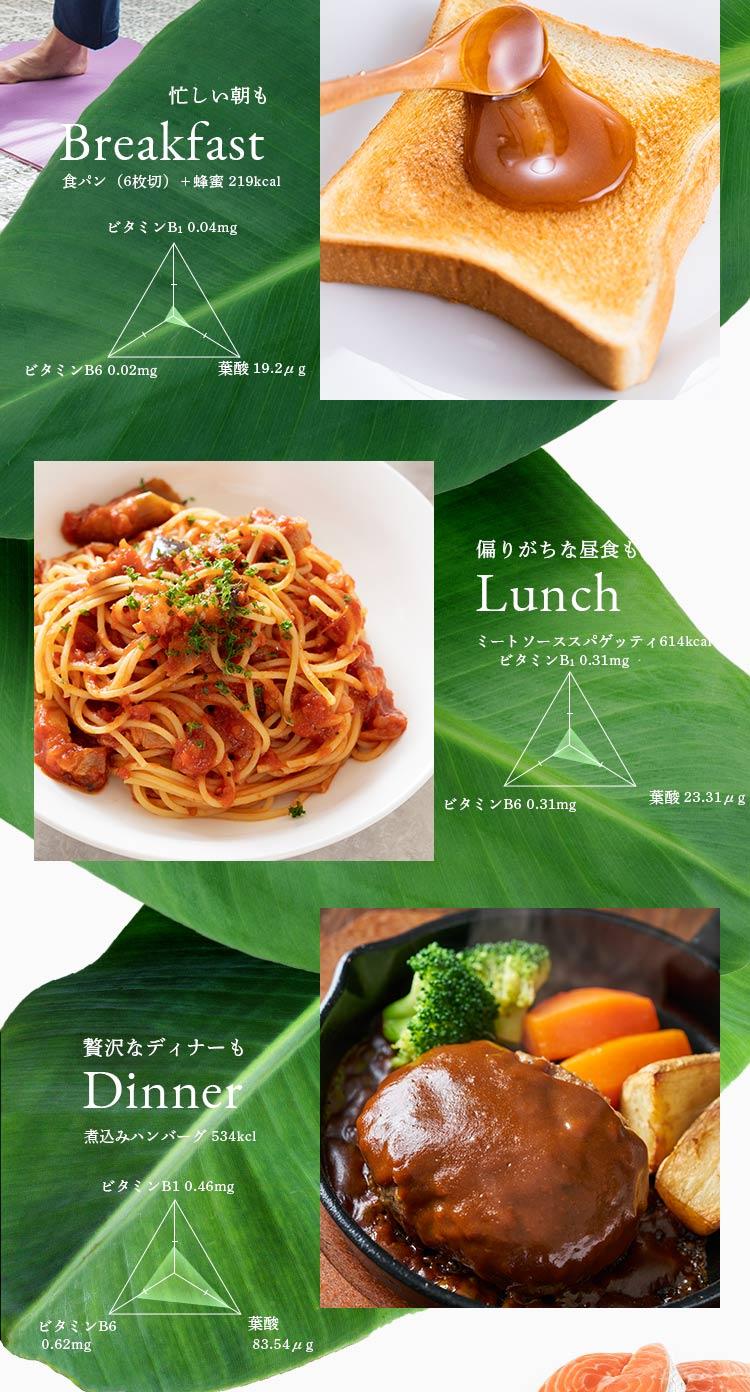 忙しい朝も、偏りがちな昼食も、贅沢なディナーも。