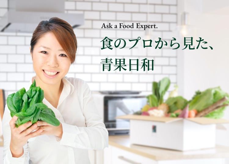 Ask a Food Expert. 食のプロから見た、青果日和