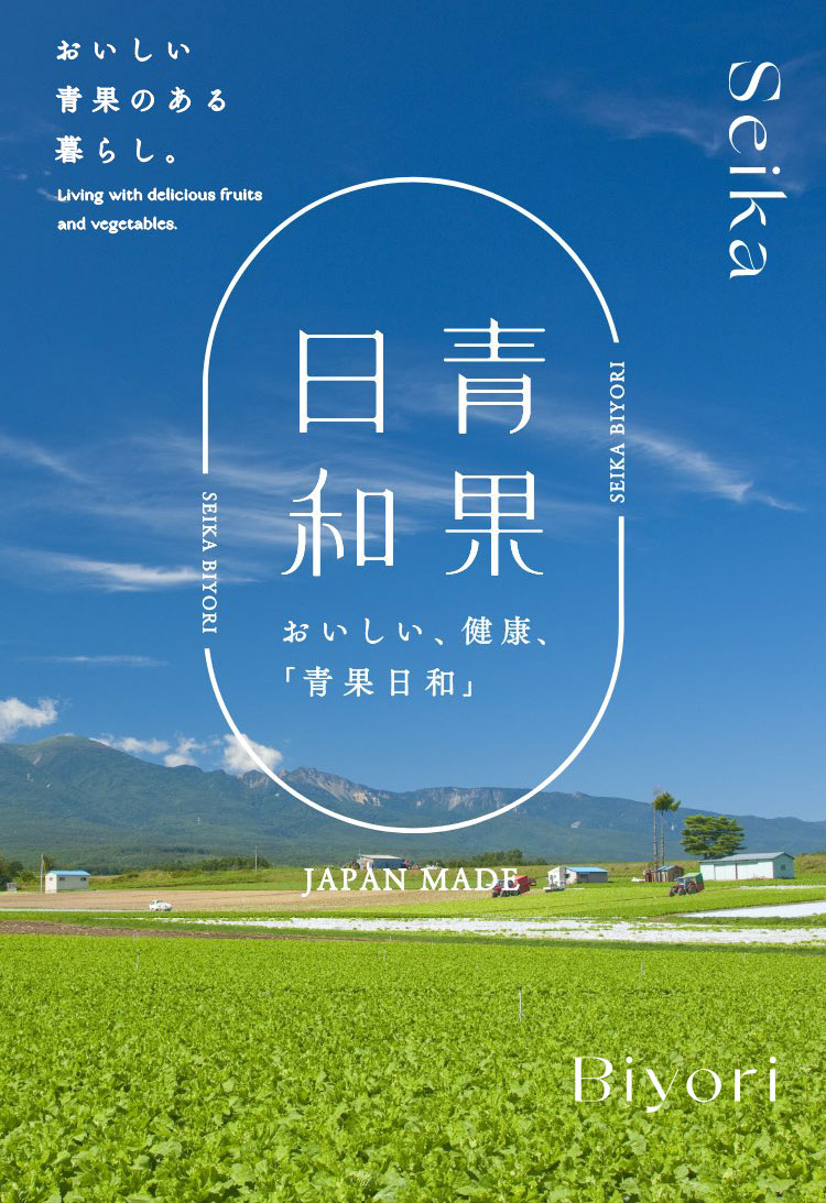 Seika 青果日和 おいしい、健康、「青果日和。」 おいしい 青果のある 暮らし。
