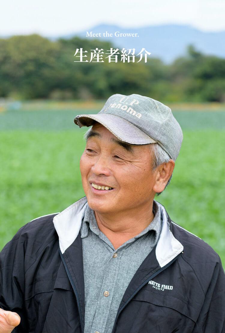 Meet the Grower. 産地の紹介 佐原さん