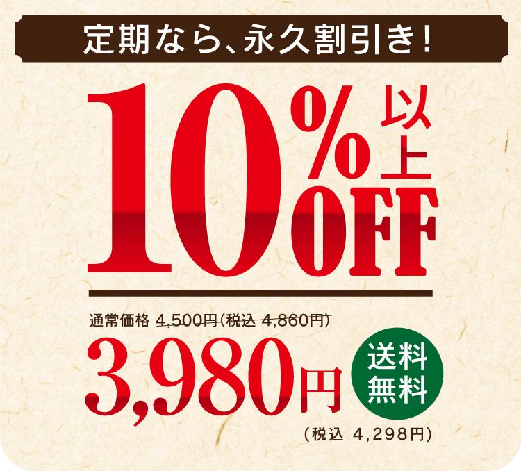 旬の青果を、お届します。送料無料!定期なら永久割引10%OFF以上 3,980円(税込)