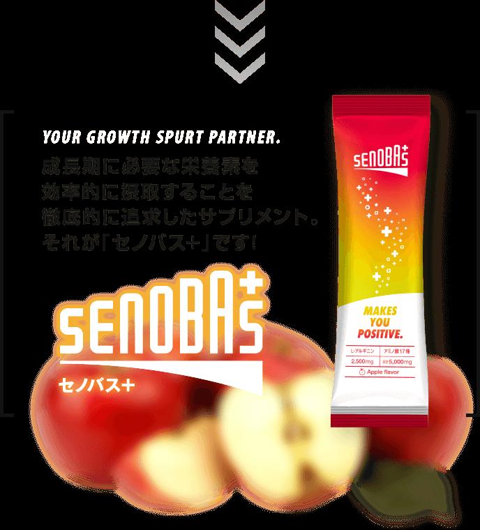 成長期に必要な栄養素を効率的に摂取することを徹底的に追求したサプリメント。それが「セノバス+」です!