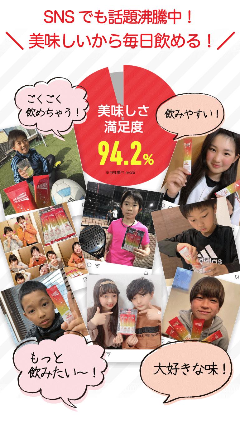 セノバス+ 定期コース【特別モニターキャンペーン】