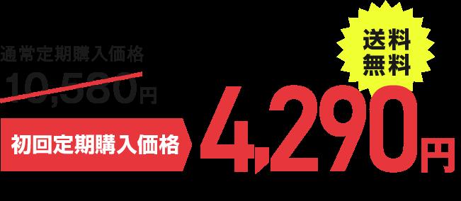 単品購入定価 10,580円が初回定期購入価格4,290円(送料無料)