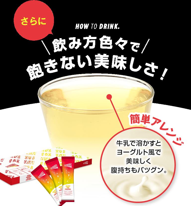 飲み方色々で、飽きない美味しさ!
