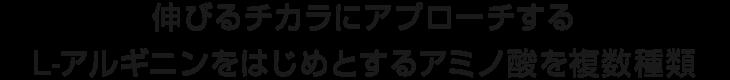 伸びるチカラにアプローチするL-アルギニンをはじめとするアミノ酸を複数種類