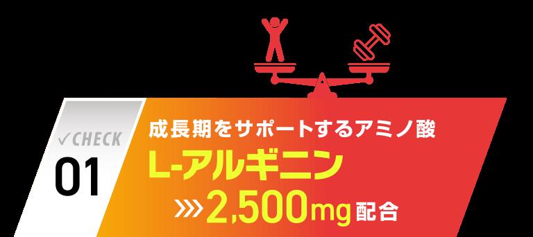 1.成長期をサポートするアミノ酸L-アルギニン2,500mg配合(1包あたり含有量業界最高水準配合)