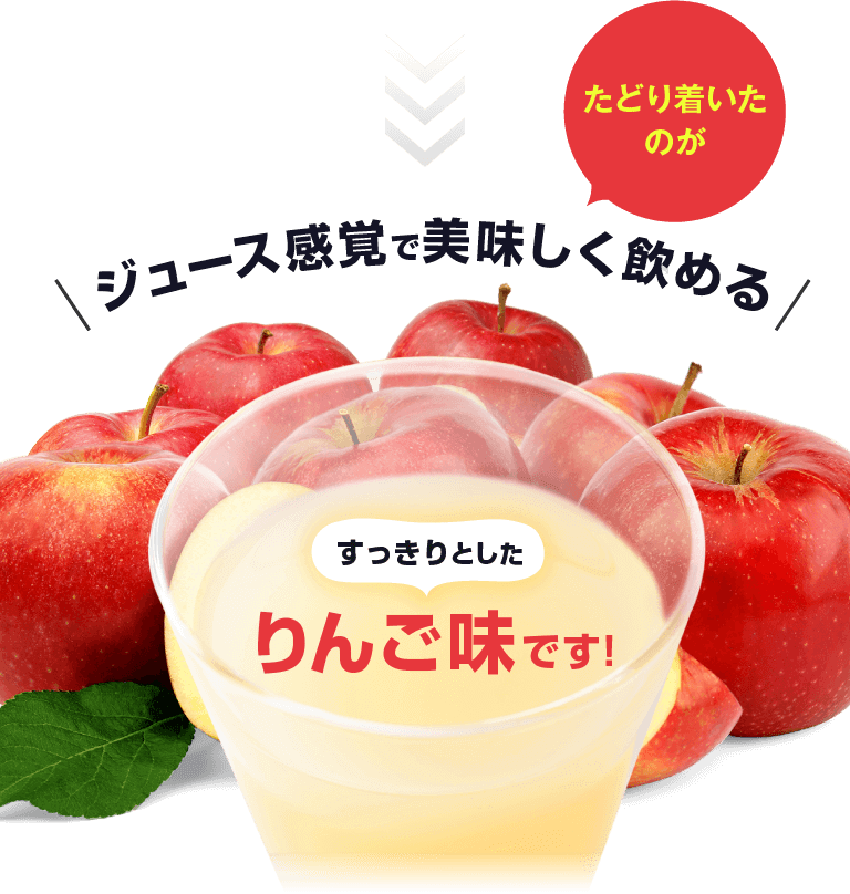 そしてたどり着いたのがジュース感覚で美味しく飲める、すっきりとしたりんご味です