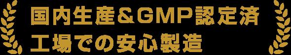 国内生産&GMP認定済工場での安心製造