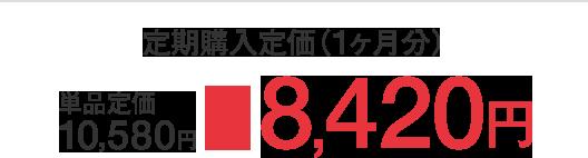定期購入定価(1ヶ月分)単品定価 10,580円 > 8,420円