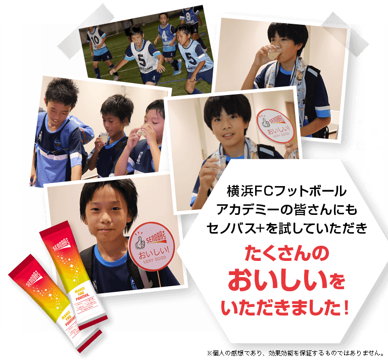 横浜FCフットボールアカデミーの皆さんにもセノバス+を試していただきたくさんのおいしいをいただきました!