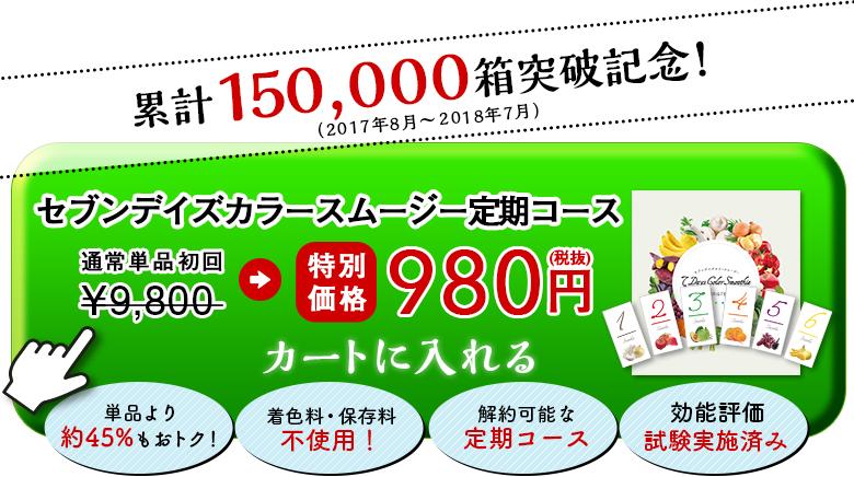 定期コース特別価格980円