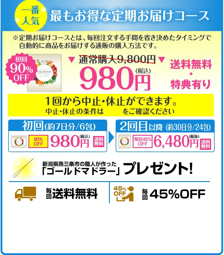 最もお得な定期お届けコース、初回980円
