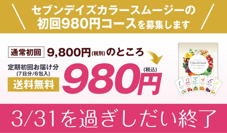 セブンデイズカラースムージーの初回980円モニターを募集します