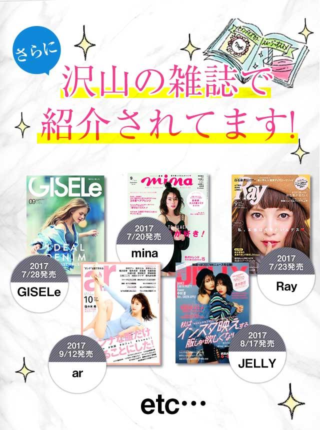 沢山の雑誌で紹介されています