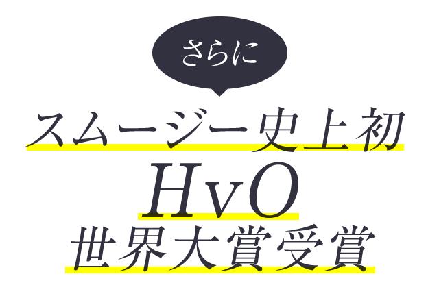 スムージー史上初、HvO世界大賞受賞