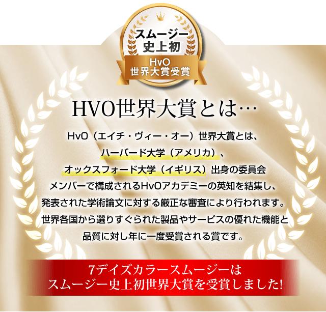 7デイズカラースムージーは、スムージー史上初、HvO世界大賞を受賞しました