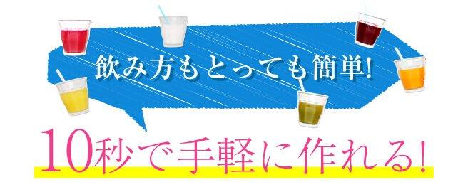 飲み方もとっても簡単、10秒で手軽に作れる
