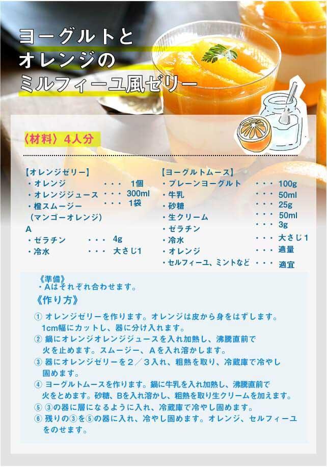 ヨーグルトとオレンジのミルフィーユ風ゼリー